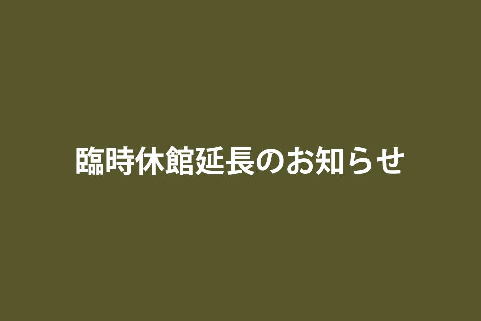 臨時休館延長のお知らせ
