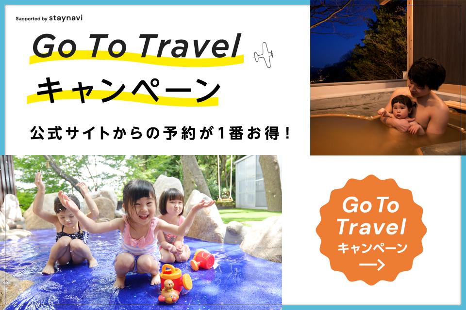 Go to Travelキャンペーンがはじまりました!