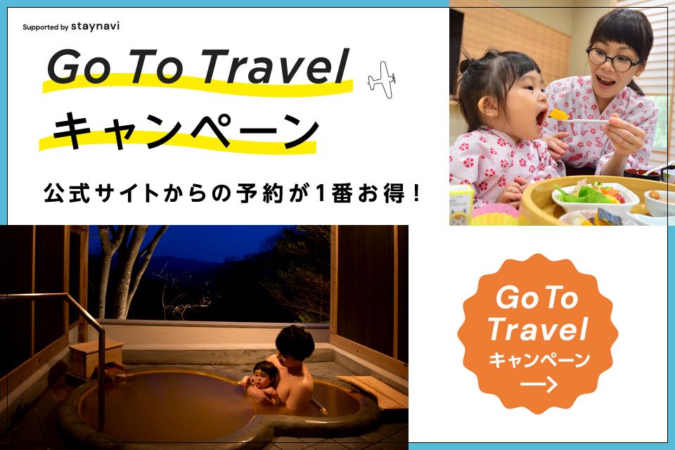 Go To Travelキャンペーンのご案内(随時更新中)