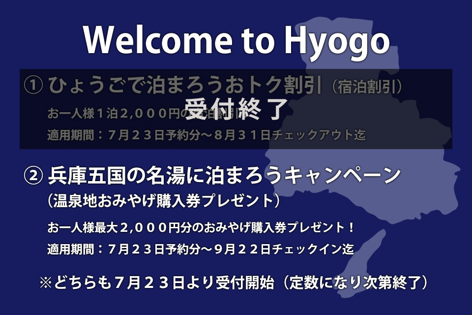 「Welcome to Hyogo キャンペーン」が7月23日(木)より受付開始となります!