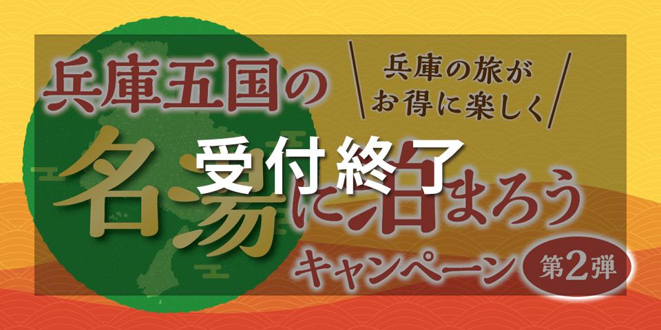 【受付終了】兵庫五国の名湯に泊まろうキャンペーン(第2弾)温泉地お土産購入券プレゼント!