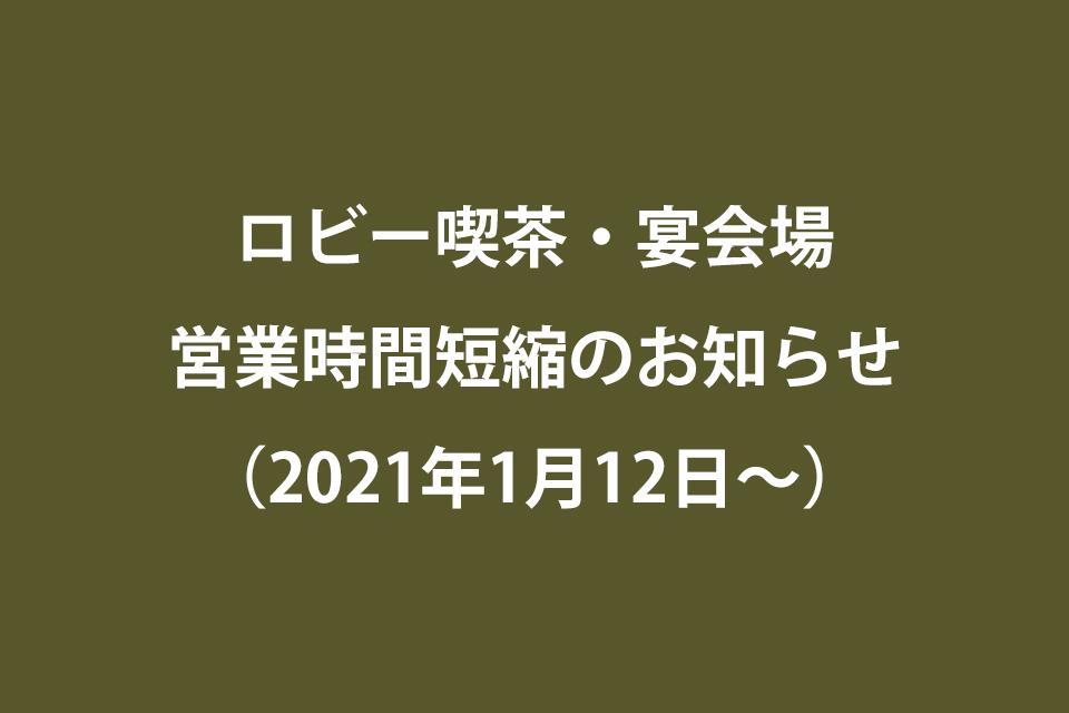 ロビー喫茶・宴会場 営業時間短縮のお知らせ