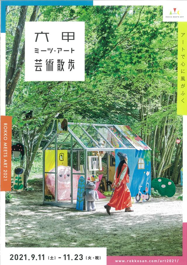 六甲ミーツ・アート 芸術散歩2021がはじまりました!